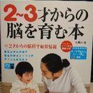2~3才からの脳を育む本 久保田 競