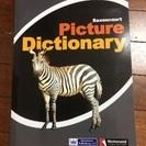 シェーン英会話 子供用 辞書 Picture Dictionary