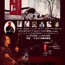 張良二胡コンサート2017~悠久の響きに夢をのせて~
