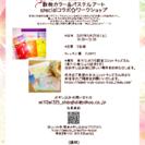 数秘カラー&パステルアートspecialコラボ☆ワークショップ