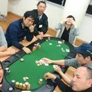 ポーカー体験会を開催します