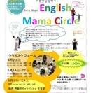 ネイティブ講師の英語ママサークル★参加費1000円★BabySteps