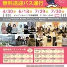 【JR福井駅より無料送迎バス運行あり】 京都精華大学オープンキャンパス