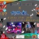 4月16日(日)カラオケの鉄人×ハニコレHoneey's Coll...