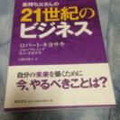 ロバートキヨサキ 21世紀のビジネス
