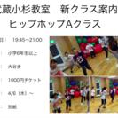 【木曜日ヒップホップクラス新設】 キッズガーデン武蔵小杉教室 19...