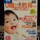 別冊宝島 0歳からはじめる教育の本 3歳までにすべきこと