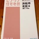 ゼンリン住宅地図A4判静岡県浜松市北区②2013年6月版