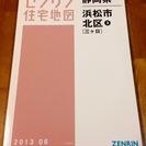 ゼンリン住宅地図A4判静岡県浜松市北区③2013年6月版