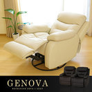 genova- 1人がけ用 リクライニングソファ