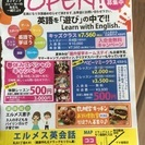 Learn English よりもLearn with Engl...