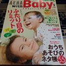 AERA with Baby 2013年2月号