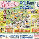 2017 KONDO春まつり