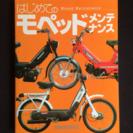 美品 はじめてのモペッドメンテナンス 本 雑誌 メンテ TOMOS...
