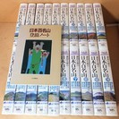 ☆ VHS 深田久弥の日本百名山 ノーカット版 全20巻セット◆...