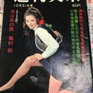 昭和43年10月発行週間大衆
