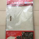 新品未使用☆アプリカ シート保護マット