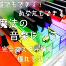 魔法のピアノレッスン!あなたもできます!