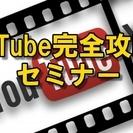 YouTube攻略・支援セミナー【岩手・盛岡】