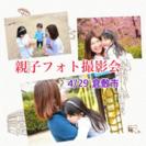 1枚500円〜親子フォト撮影会