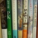 『伊坂幸太郎』単行本 ハードカバー★7冊セット