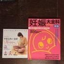 マタニティヨガDVDbook&妊娠大全科