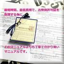 副業・起業に有利な「古物商営業許可証」(個人申請用)取得講座!4...