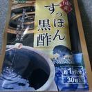 国産すっぽん黒酢サプリ