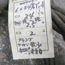 ②24mm 2.5m 2本セットワイヤ ワイヤーロープ