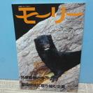 北海道ネーチャーマガジン 「モーリー」 2007年№17