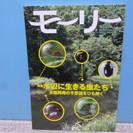 北海道ネーチャーマガジン 「モーリー」 2010年№22