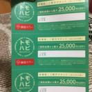 銀座カラー☆ご紹介チケット