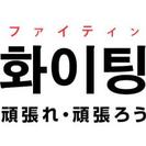 韓国語を教えてくださる先生探しています