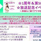 アナタを応援TV1周年&第50回記念イベント(YouTuber・ユ...