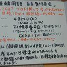 札幌韓国語自主勉強会を開催します