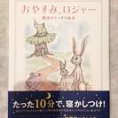 【新品】寝かしつけ絵本『おやすみ、ロジャー 魔法のぐっすり絵本』