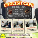 English cafe even...