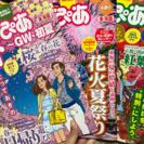 (値下げ)ぴあシリーズ 春 夏 秋 2016