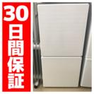 【2013年モデル】今話題のユーイング 2ドア冷蔵庫 ひとり暮らし...