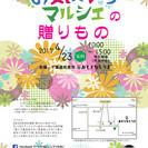■4/23 京成佐倉【お気にいりマルシェの贈りもの】を開催!