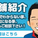 【おそうじ本舗 東伏見店】全国1400店舗展開の【安心感と確かな...