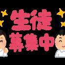 [田川市]優しく楽しく教える家庭教師です!