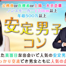 4月29日(土)『金沢』 高身長や公務員など女性人気に該当する男性...