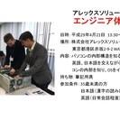 【4月21日開催】ITエンジニア体験会
