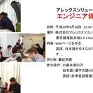 【4月28日開催】ITエンジニア体験会