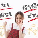 【福岡県嘉麻市】時給1050円+交通費全額支給!書類、ピアノ無し☆...
