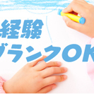 【熊本市東区】 ◇無資格OK!経験ある方、大歓迎! ◆保育園での...