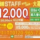 日本最大グループ!DVD試写室の金太郎花太郎で働こう!!学歴・職歴...