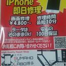 iPhone修理は一番安くて安心な当店へ☆