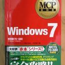 MCP/MCTS/Windows 7